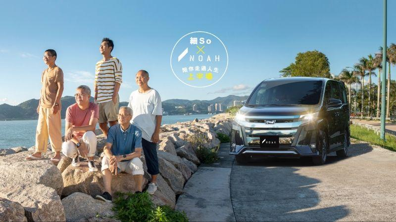 Toyota HK features Sai So's story in video series to honour fathers