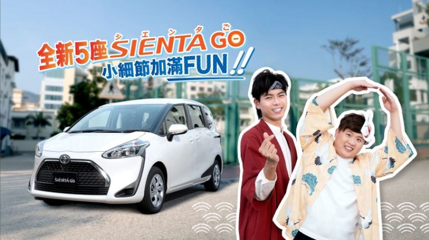 ERROR stars in Toyota Hong Kong's SIENTA GO campaign